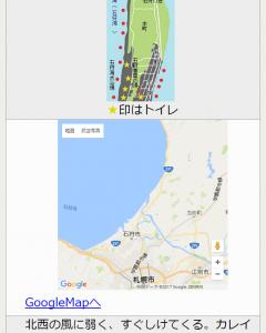 北海道 釣り