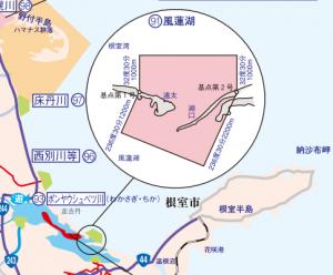 風蓮湖 サケマス釣り 河口規制