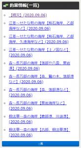 「釣果情報(一覧)」をリリース!