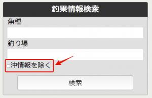 「釣果情報検索」をパワーアップ!