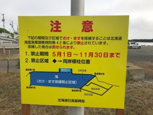 歌別漁港に日高振興局による「迷惑行為禁止」の看板が設置されました。